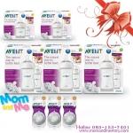 Avent Natural Gift Idea 12 ขวดนม เอเวนท์ รุ่นใหม่ 4 และ 9 ออนซ์ รวม 10 ขวด พร้อมจุกนม เพิ่มอีก 6 จุก