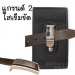 พร้อมส่ง* เคส ซัมซุงแกรนด์ 2 เหน็บเข็มขัด ผ้าร่ม สีดำ (ส่งฟรี EMS)