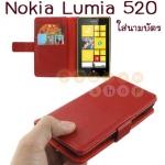พร้อมส่ง เคส Nokia Lumia 520 โนเกีย ลูเมีย ใส่นามบัตร สีน้ำตาล