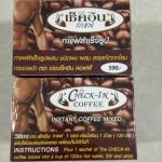 กาแฟเช็คอิน CHECK-IN COFFEE ของแท้ ราคาถูก