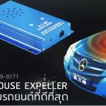 ไล่หนูในห้องเครื่องรถยนต์ Car Mouse Expeller