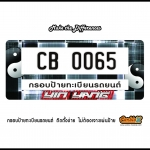 กรอบป้ายทะเบียนรถยนต์ CARBLOX ระหัส CB 0065 ลายYINYANG.