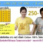 T-Shirt ... Long Live The King S,M,L,XL