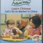 Follow jade: Learn Chinese สอนภาษาจีนพื้นฐาน 2 DVD ราคาเซตละ 50 บาท