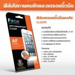 ฟิล์มโฟกัสใสลดรอยนิ้วมือ Samsung Grand Prime l ซัมซุง แกรนด์ ไพรม์ (หน้า)