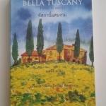 ทัสกานี่แสนงาม Bella Tuscany