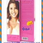 ครีมกระชับทรวงอกยันฮี ครีมเพิ่มขนาดทรวงอก ครีมนวดหน้าอก (Breast Cream)