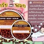 สครับขัดผิวสูตรกาแฟ Paradise Coffee body scrub 50g