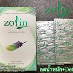Zolin โซลิน อาหารเสริมลดน้ำหนัก Detox 2 IN 1 ราคาถูก ขายส่ง ของแท้