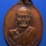 เหรียญพระปรางค์หลวงพ่อสม วัดดอนบุปผาราม สุพรรณบุรี ปี 2519