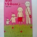ชีวิต 150 cm 2
