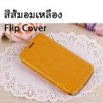 พร้อมส่ง*เคส แกรนด์ 2 flip cover สีส้มอมเหลือง (ส่งฟรี EMS)