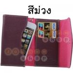 พร้อมส่ง*เคส IPHONE 5/5s กระเป๋าถือ สีม่วง (ส่งฟรี EMS)