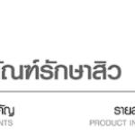 3 Acne ผลิตภัณฑ์รักษาสิว