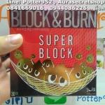 Block and Burn Super Block by ทับทิม VRZO บล็อคแอนด์เบิร์น ซุปเปอร์บล็อค ราคาถูกส่ง ของแท้