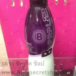 Bhip B-PRPL 2 Purple Plus บีฮิป บีพีอาร์พีแอล เพอเพิล พลัส