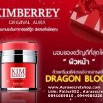 Kimberrey Dragon blood Whitening cream คิมเบอร์รี่ ครีมจากต้นเลือดมังกร ราคาถูก