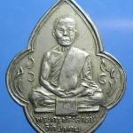 เหรียญหลวงพ่อนอ วัดกลางท่าเรือ อยุธยา ปี 2506