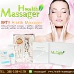 ชุดเครื่องนวดหน้า ยกกระชับ ลดแก้ม Health Massager + ครีมบำรุงหน้าใส