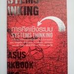 การคิดเชิงระบบ (System Thinking)
