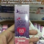 Babalah Aqua Pore BB SPF37 PA+++ บีบี บาบาล่า สูตรน้ำ ราคาถูก ขายส่ง ของแท้