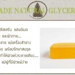 - รับผลิตสบู่ NATURAL GLYCERIN SOAP Face & Body