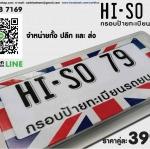กรอบป้ายทะเบียนรถยนต์ HI - SO 79 FLAG ENGLAND