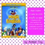 DVD Magic English ครบ 32 ตอน ใน 2 แผ่น แผ่นละ 25 บาท