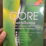 Core Caralluma คอร์ คารัลลูม่า คอร์กล่องเขียว ราคาถูกส่ง ของแท้