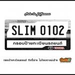 กรอบป้ายทะเบียนรถยนต์ CARBLOX SLIM 0102 YARIS