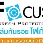 หมดค่ะ ฟิล์มกันรอย ซัมซุง แกรนด์ แบบด้าน กันรอยนิ้วนือ Focus (ส่งฟรี EMS)