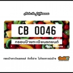 กรอบป้ายทะเบียนรถยนต์ CARBLOX ระหัส CB 0046 ลายผลไม้ FRUITS.