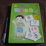 การ์ดคำศัพท์ภาษาจีนจำนวน 64 ใบ