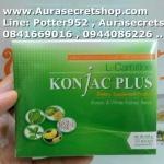 KonJac Plus L-Carnitine คอนยัค พลัส แอล-คาเนทีน ลดน้ำหนัก ราคาถูกส่ง ของแท้