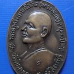 เหรียญจตุรพิธหลวงพ่อแพ วัดพิกุลทอง สิงห์บุรี ออกวัดเขาใหญ่ปี 2518