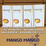 Mango Mango Plus แมงโก้ แมงโก้ พลัส ราคาถูกส่ง ของแท้
