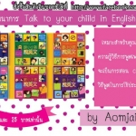 DVD + Ebook Talk to your child in English ทั้งหมด 7 แผ่น