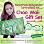 Choo Waii Gift Set ชูวาอี้ กิ๊ฟ เซท ชุดของขวัญ ชูวาอี้ ราคาถูกส่ง