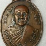 เหรียญรุ่นแรกหลวงปู่อนันท์ วัดดอนมะเกลือ สุพรรณบุรี ปี 2520 บล๊๊อคนิยม