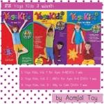 DVD Yoga Kids มีทั้งหมด 3 แผ่น
