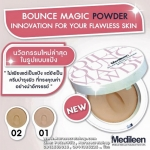 Medileen Bounce Magic Powder SPF50 PA+++ แป้งเมดิลีน บาวซ์ เมจิก พาวเดอร์ ราคาถูกส่ง ของแท้