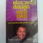พ่อรวยสอนลูก/Robert T. Kiyosaki
