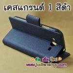 เคส ซัมซุงแกรนด์ 1 เมอคิวรี่ สีดำ ส่งฟรี EMS