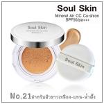 Soul Skin Mineral Air CC Cushion SPF 50 PA+++แป้งคูชั้น หน้าเงา No.21