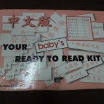 your baby's ready to read kit (ภาษาจีนค่ะ)