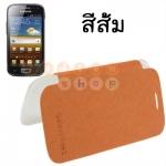เคสซัมซุง ACE 2 Flip Cover สีส้ม (ส่งฟรี EMS)