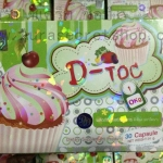 Cupcake D-toc คัพเค้ก ดีท็อกโอเวอร์โดส