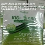 The Secret Wheatgrass Chlorophyllin เดอะ ซีเครท วีทกราส คลอโรฟิลล์ ราคาถูกส่ง ( ลดราคา ล้างสต็อก )