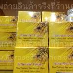 ครีมพิษผึ้ง Active Bee Venom Cream Mask แอคทีฟ บี วีนอม ลดรอยตีนกา หน้าตึงกระชับ