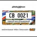 กรอบป้ายทะเบียนรถยนต์ CARBLOX ลายทหาร ระหัส CB 0021 ROYAL THAI ARMY.